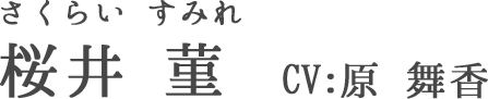桜井 菫 / さくらい かおる